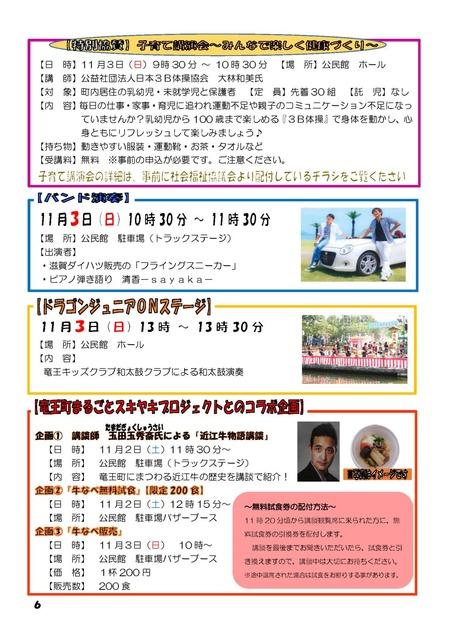R01竜王町文化祭チラシ (6)