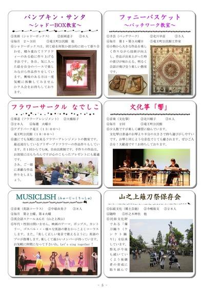 H28文化活動グループ紹介冊子_ページ_5