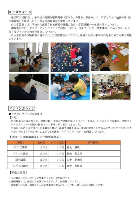 公民事業・教室_ページ_4