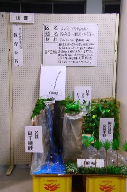 竜王町文化祭日本全国お国自慢 (12)
