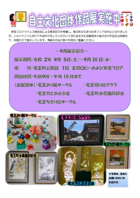 自主文化団体作品展(9月)ポスター