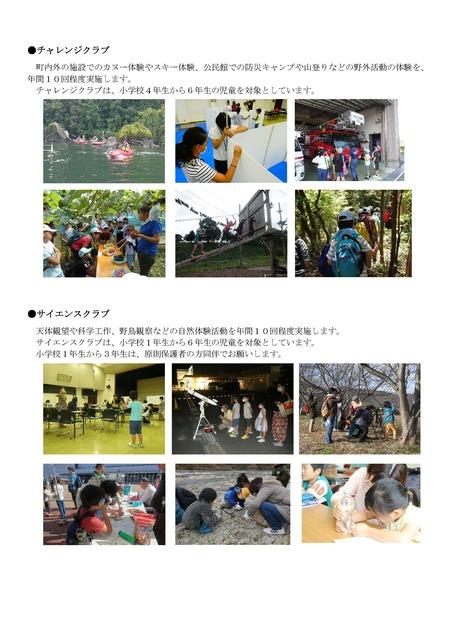 公民事業・教室_ページ_2