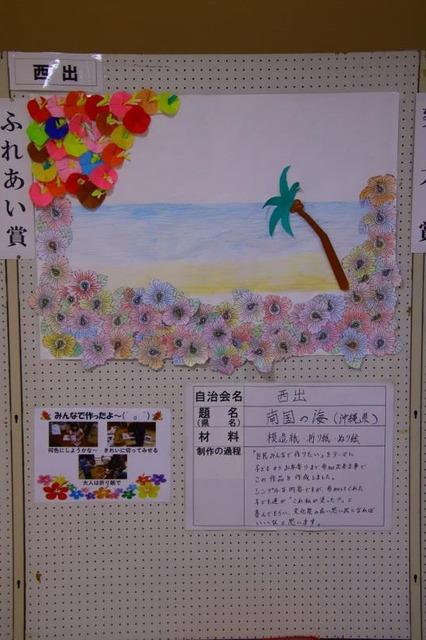 竜王町文化祭日本全国お国自慢 (3)