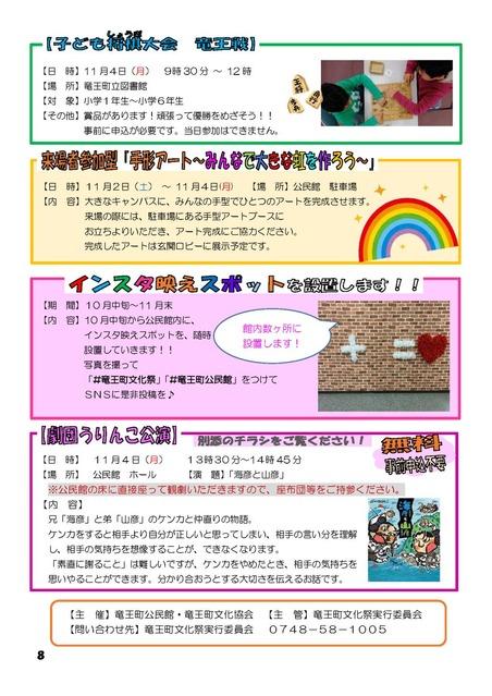 R01竜王町文化祭チラシ (8)