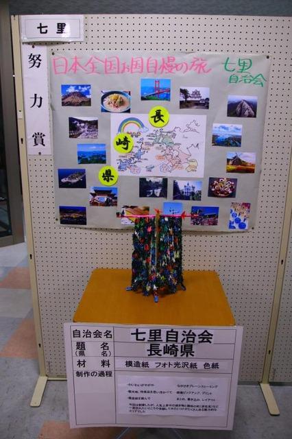 竜王町文化祭日本全国お国自慢 (14)