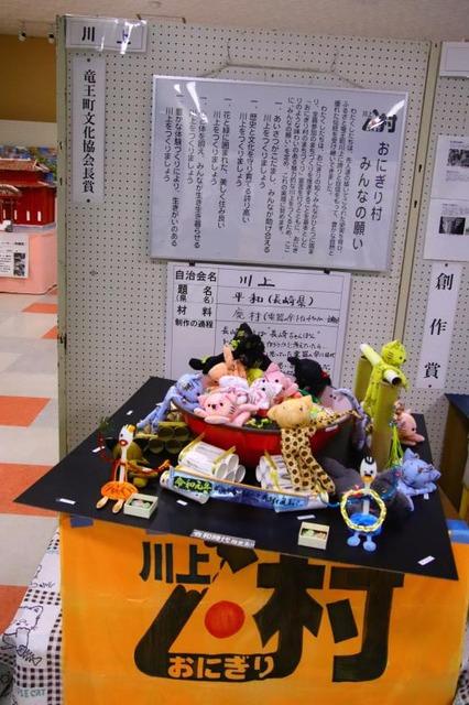 竜王町文化祭日本全国お国自慢 (11)