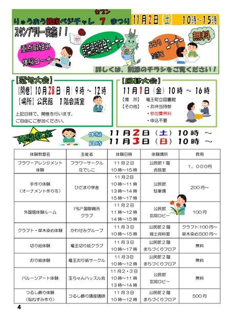 R01竜王町文化祭チラシ (4)