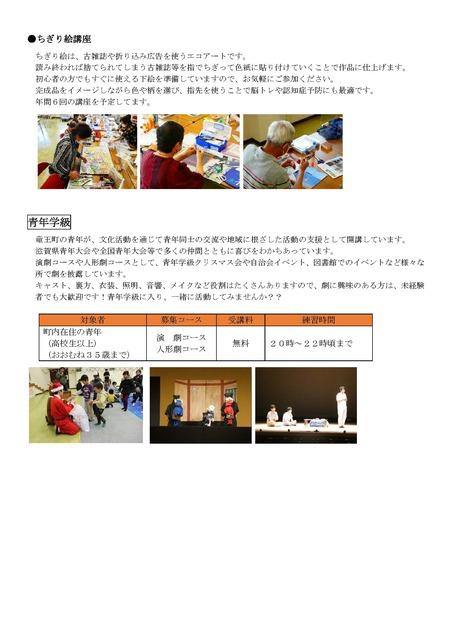 公民事業・教室_ページ_6