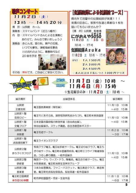 R01竜王町文化祭チラシ (5)