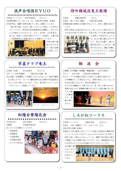 H28文化活動グループ紹介冊子_ページ_3