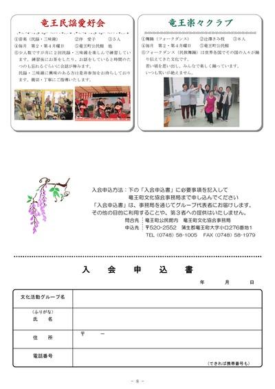 H28文化活動グループ紹介冊子_ページ_8