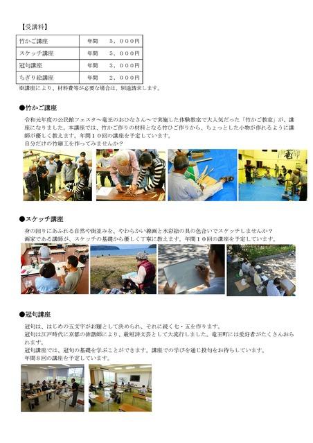 公民事業・教室_ページ_5