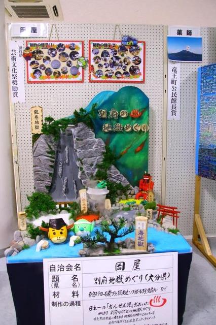 竜王町文化祭日本全国お国自慢 (17)