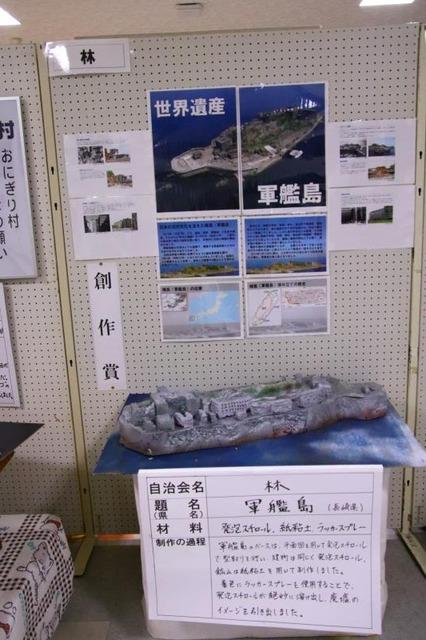 竜王町文化祭日本全国お国自慢 (10)