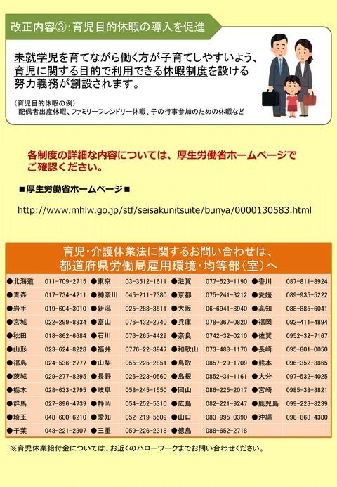 (10月施行)改正育児・介護休業法リーフレット_02
