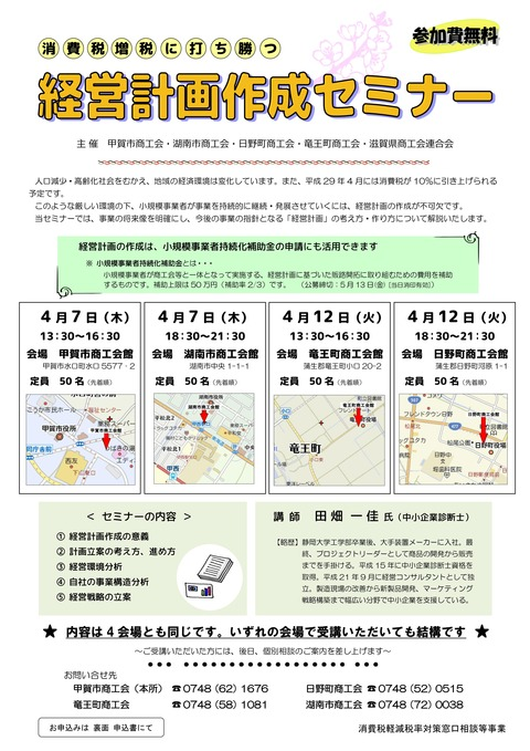 4+経営計画作成セミナー_03