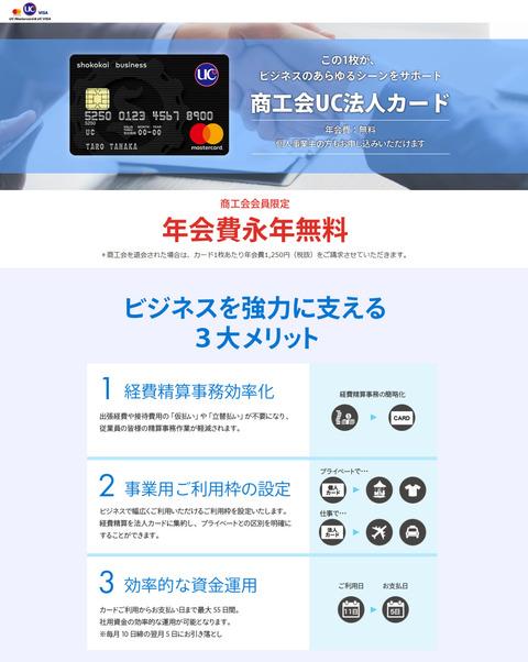 houjin_card