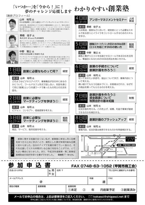 平成28年度 創業塾チラシ_02