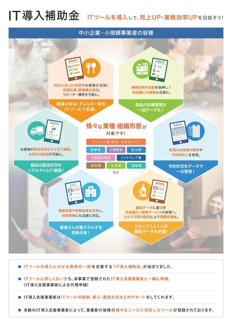 ithojo_leaflet_01