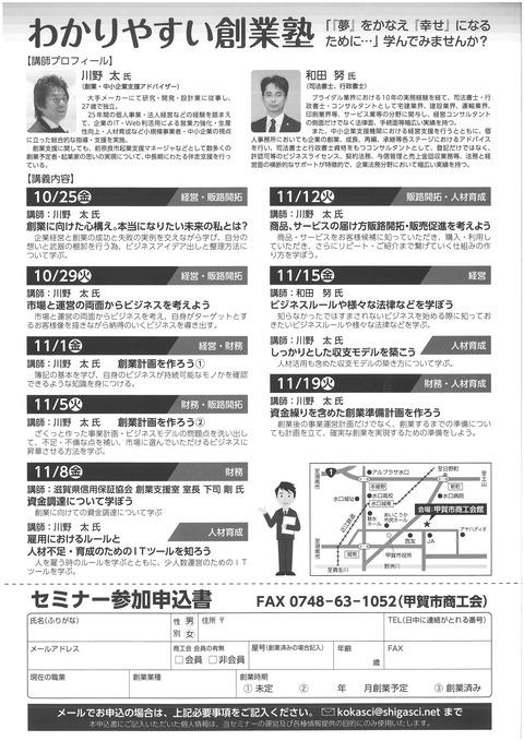 創業塾②S2019091809040_0001