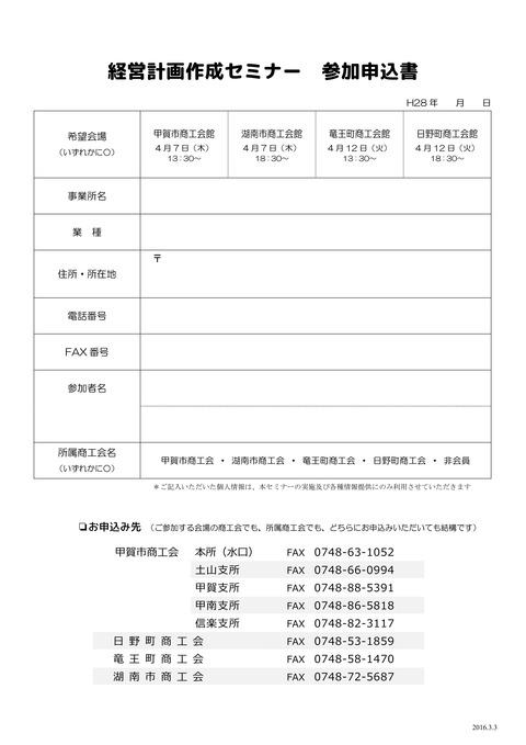 4+経営計画作成セミナー_04