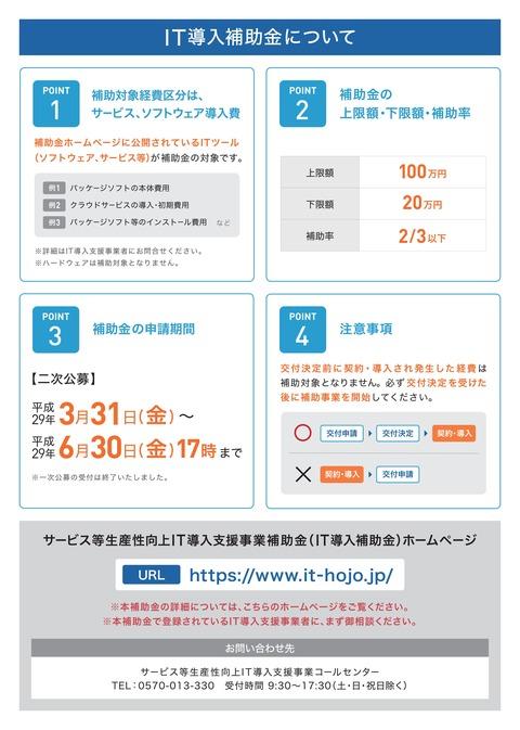 ithojo_leaflet_02