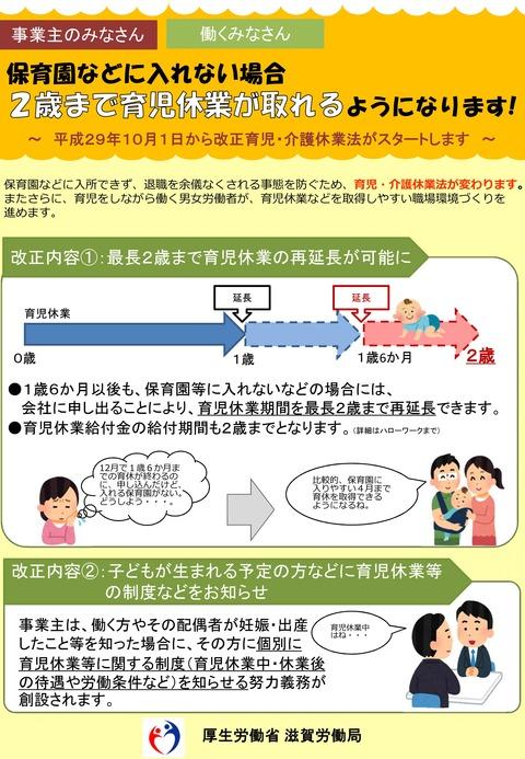 (10月施行)改正育児・介護休業法リーフレット_01
