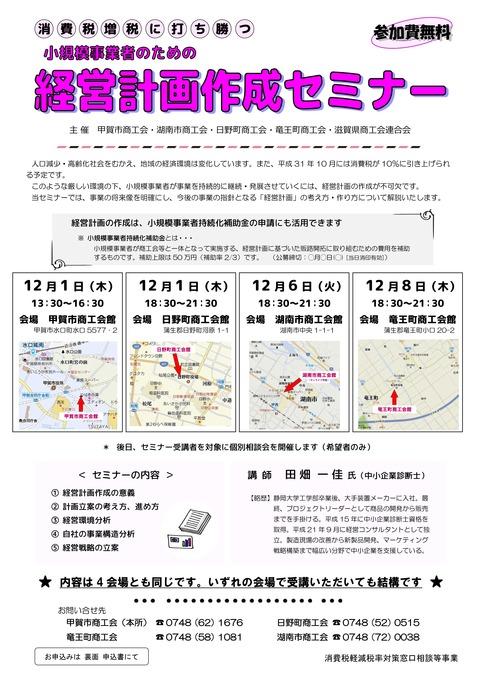12+経営計画作成セミナー チラシ_01