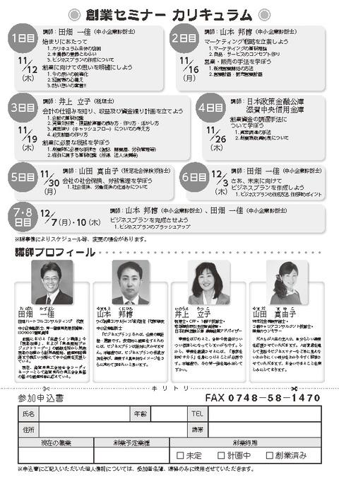 竜王商工会_創業セミナーチラシ_web_ページ_2