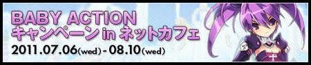 110706_netcafe_infor