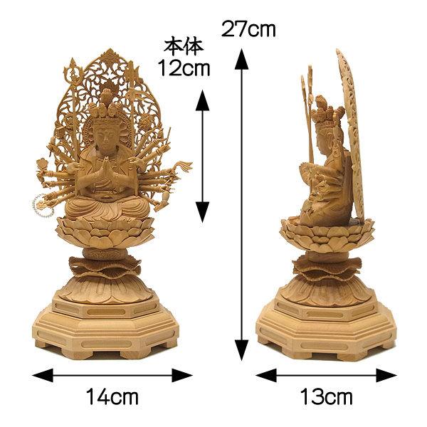 柘植/黄楊(ツゲ) 千手観音菩薩 (坐像) 高さ:27cm (販売・木彫り)