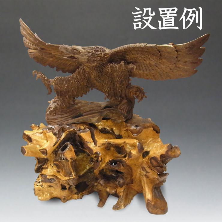 【特別プライス】自然木 花台・置物台(特大) 高55×横115cm 【3】