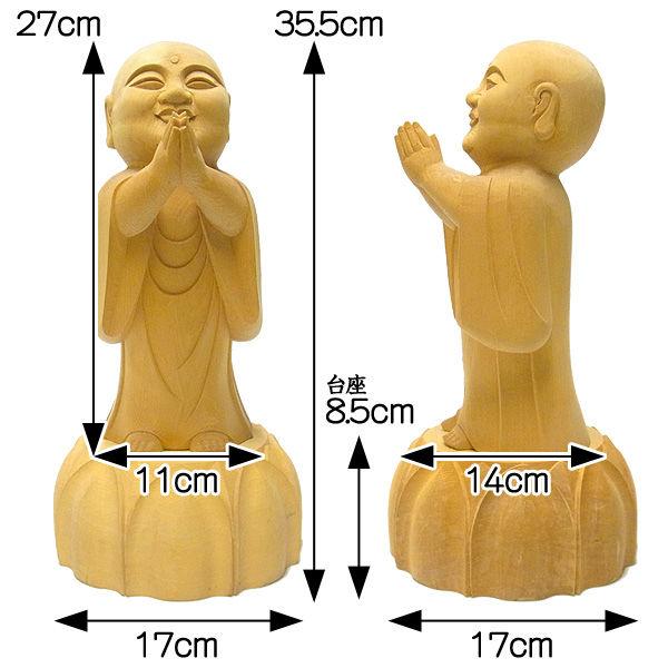 【特別プライス】楠/樟(クス) 手あわせ地蔵 高さ:35.5cm