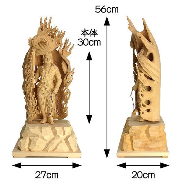 桧/檜(ヒノキ) 不動明王・火炎巻光背 高さ:56cm (販売・木彫り)
