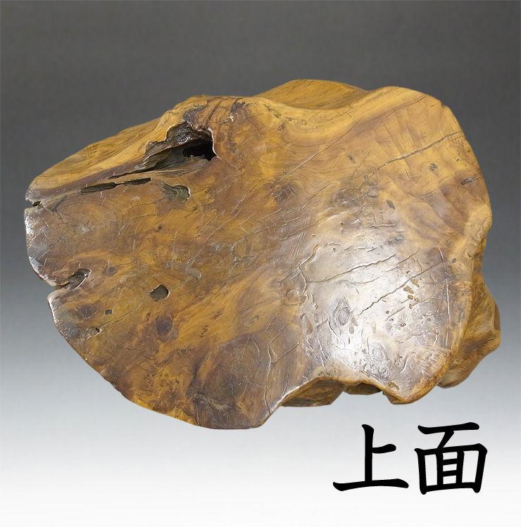 【特別プライス】自然木 花台・置物台(特大) 高65×横65cm 【2】