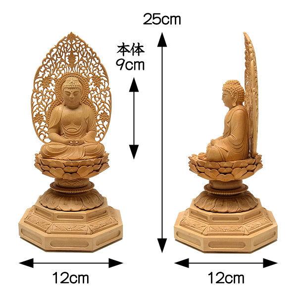 柘植/黄楊(ツゲ)  阿弥陀如来 (坐像) 高さ:25cm (販売・木彫り)