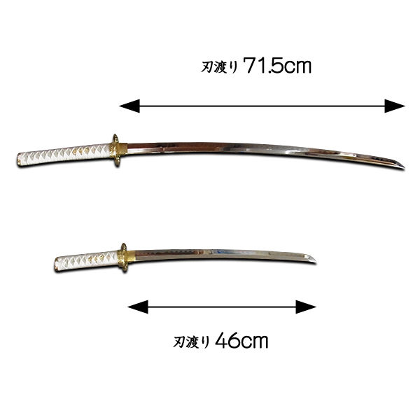 模造刀 白石目(大・小)&木台 セット (販売・木彫り)