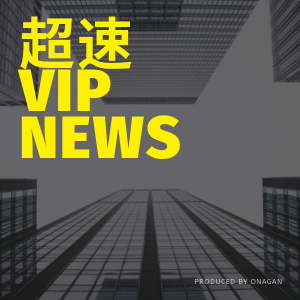 超速 VIP NEWS