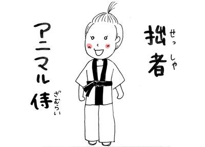 アニマル侍01