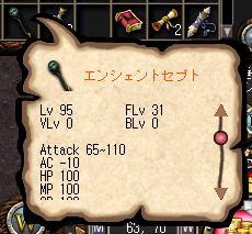 20060507_エンシェントセプト2.jpg