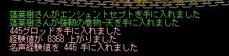 20060507_エンシェントセプト.jpg