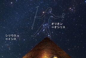 オリオンとピラミッド