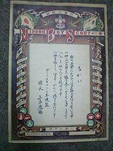 三島通陽の直筆書