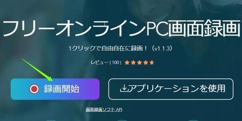 フリーオンラインpc画面録画ソフト