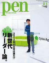 雑誌 pen