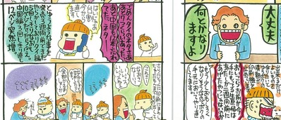 西原理恵子・人生一年生2号