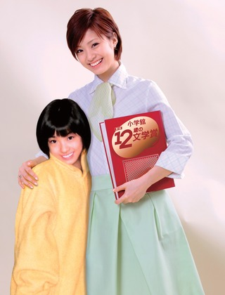 上戸彩12歳3