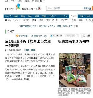 文京区・なかよし文庫・書店