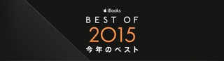 iBooks Best of 2015・pic05756