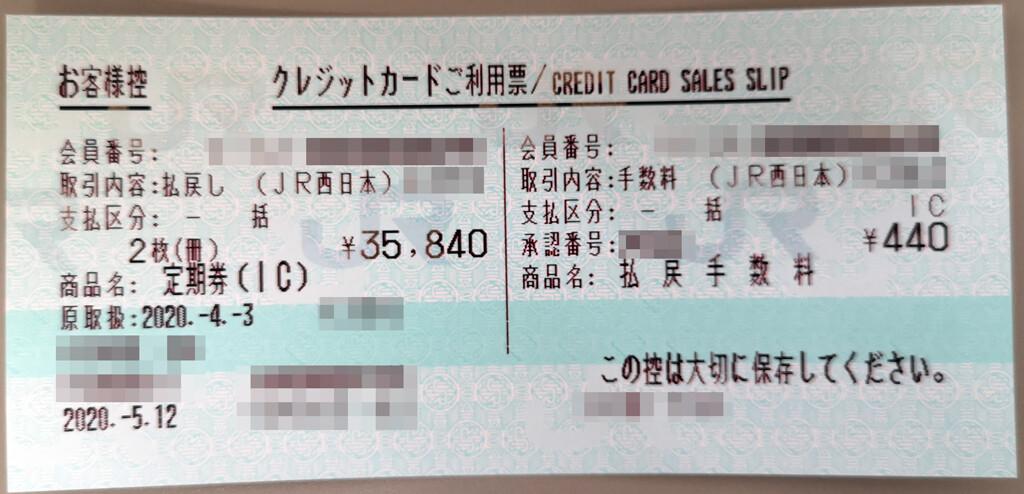 定期 券 払い戻し jr 西日本